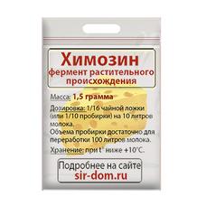 Химозин (фермент растительного происхождения)
