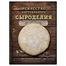 """Книга """"Искусство натурального сыроделия"""", Д. Эшер"""