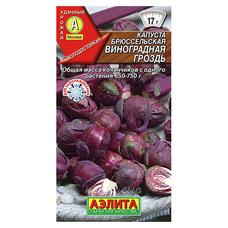 Семена Капуста брюссельская Виноградная гроздь